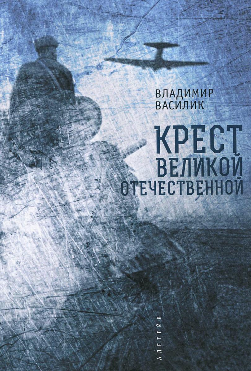 Владимир Василик Крест Великой Отечественной ордена и медали великой отечественной