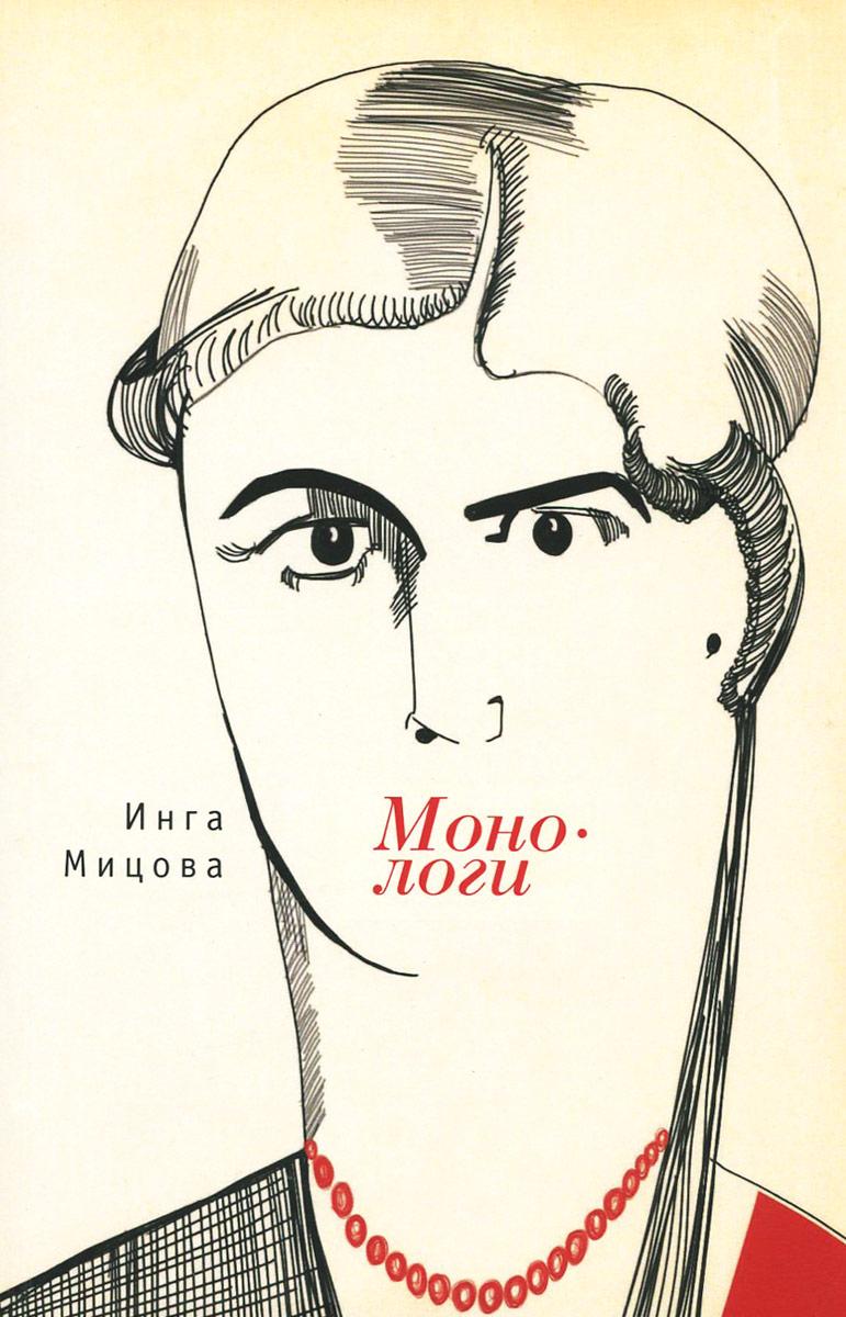 Инга Мицова Монологи желаю тебе самого счастливого дня рождения на свете