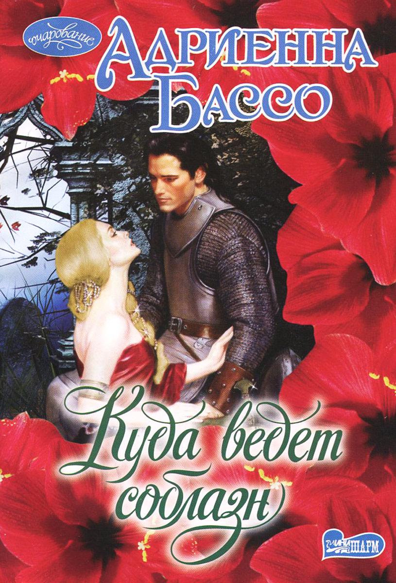 Адриенна Бассо Куда ведет соблазн адриенна бассо опьяненный страстью