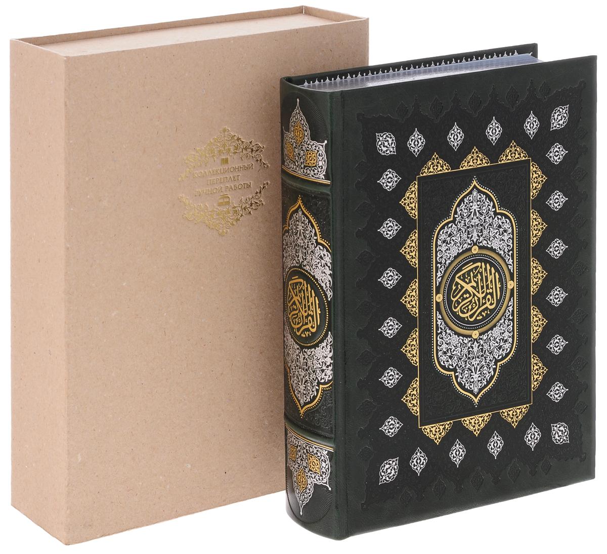 Коран. Перевод смыслов и комментарии (подарочное издание) священный коран смыслы на таджикском языке том 1