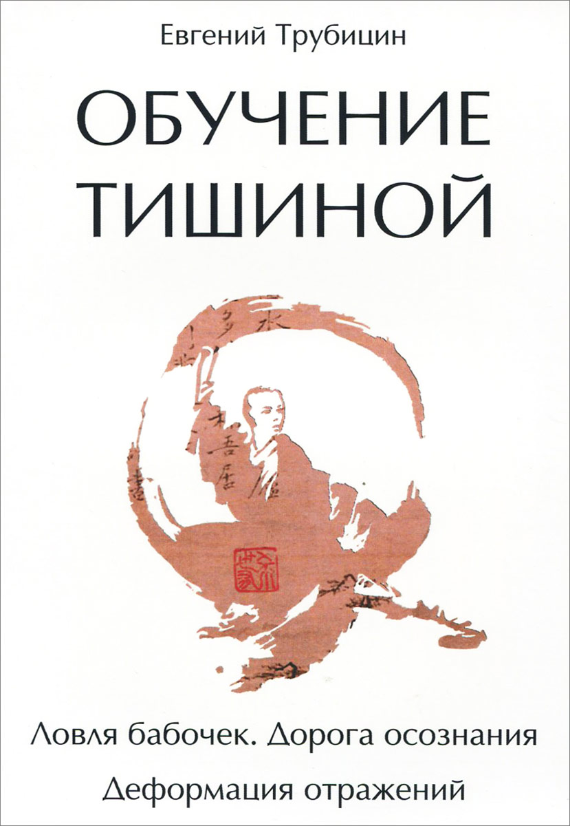 Обучение тишиной. Евгений Трубицин