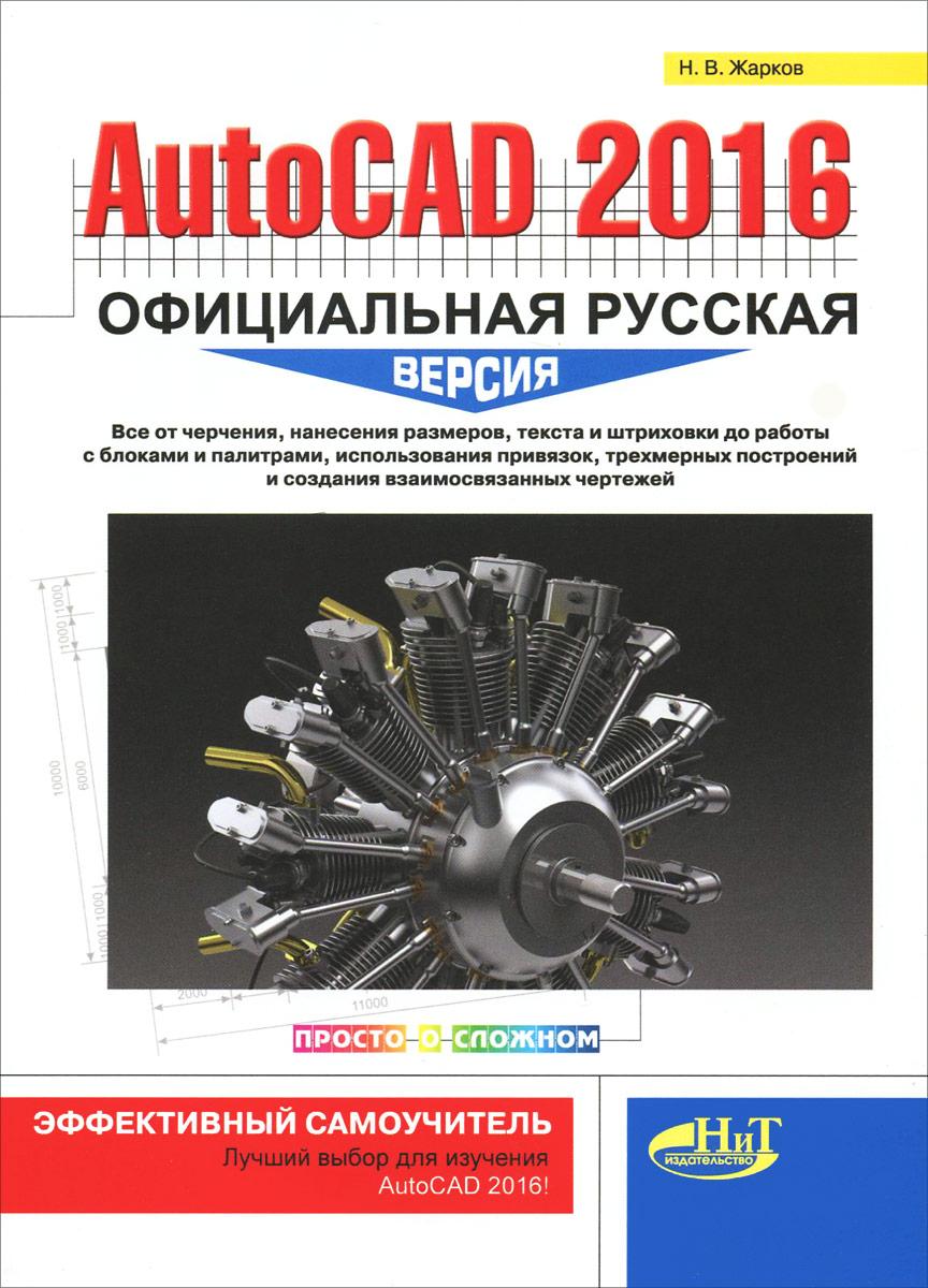 Н. В. Жарков. AutoCAD 2016. Официальная русская версия. Эффективный самоучитель