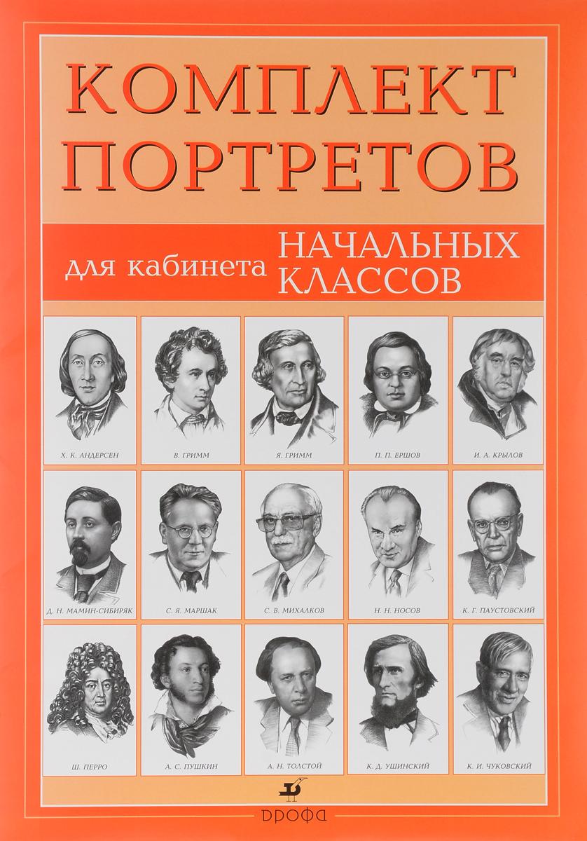Комплект портретов для кабинета начальных классов