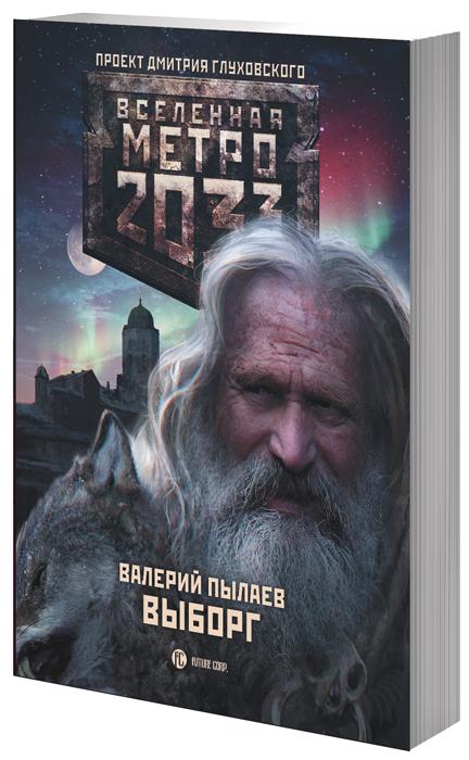 Валерий Пылаев Метро 2033. Выборг выборг бытовку б у