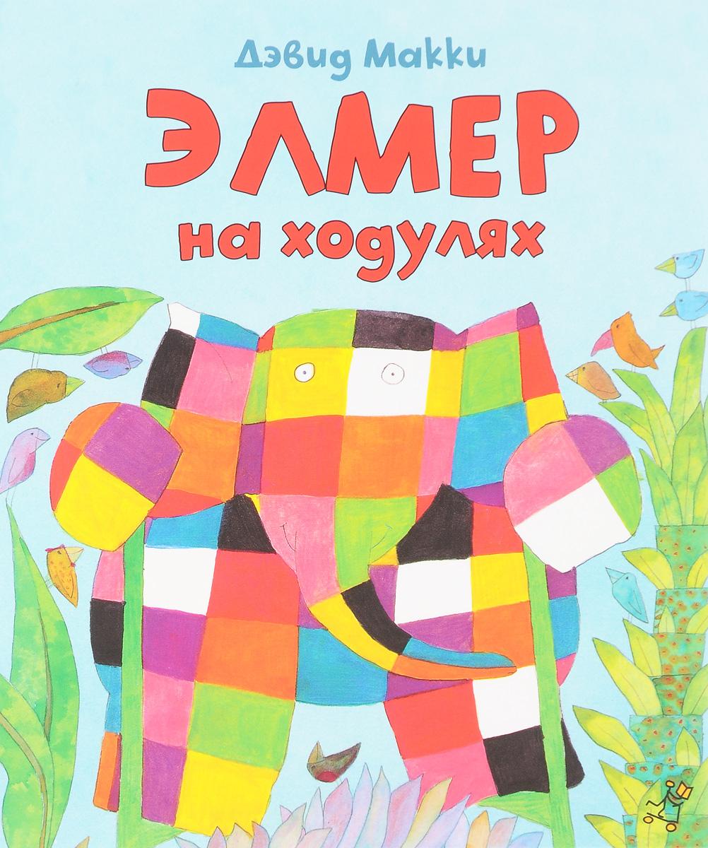 купить Дэвид Макки Элмер на ходулях (+ наклейки) по цене 364 рублей