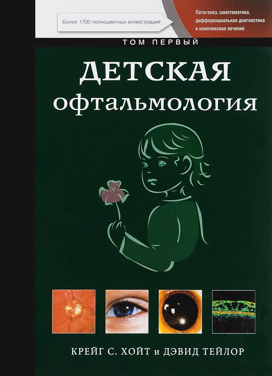 Детская офтальмология. В 2 томах. Том 1. Крейг С. Хойт и Дэвид Тейлор