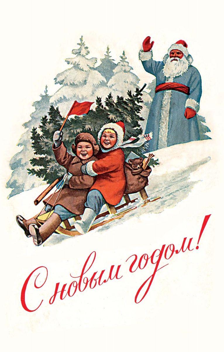 Поздравительная открытка «С новым годом!». ОТКР №27ОТКР №27