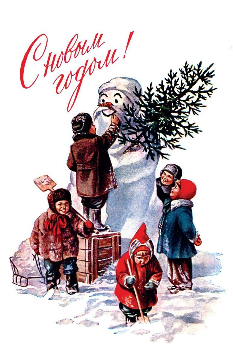 Поздравительная открытка «С новым годом!». ОТКР №73 открытка конверт с новым годом студия тётя роза онг 0008