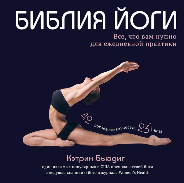 Библия йоги. Все, что вам нужно для ежедневной практики. Кэтрин Бьюдинг