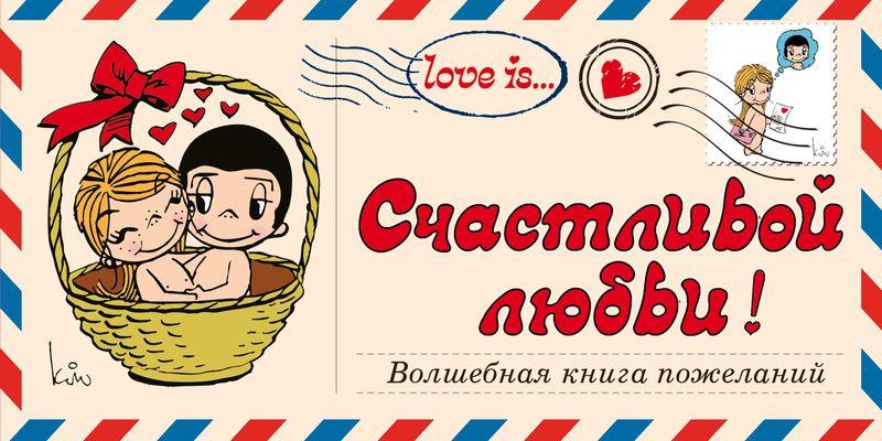 И. И. Парфенова Love is… Счастливой любви! Волшебная книга пожеланий