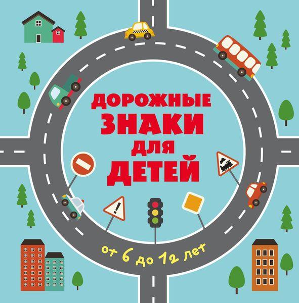 Дорожные знаки для детей дорожные плиты б у
