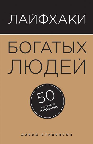 Д. Стивенсон Лайфхаки богатых людей. 50 способов разбогатеть лайфхаки влиятельных людей 50 способов стать лидером