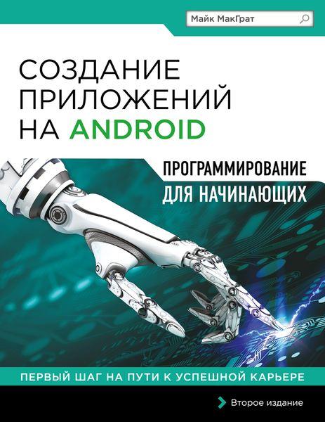 Майк МакГрат Создание приложений на Android для начинающих создание приложений на android для начинающих