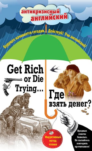 Get Rich Or Die Trying... / Где взять денег? Индуктивный метод чтения. Дойль А., Лондон Д., Генри О.