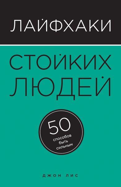 Лис Дж. Лайфхаки стойких людей. 50 способов быть сильным лайфхаки влиятельных людей 50 способов стать лидером