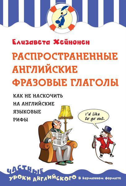Хейнонен Е. Распространенные английские фразовые глаголы, или как не наскочить на английские языковые рифы крылова и английский язык фразовые глаголы