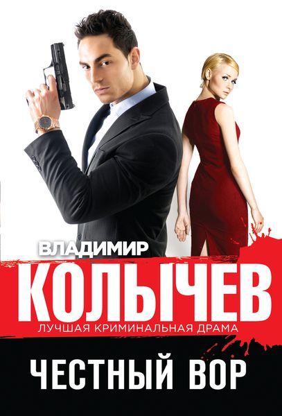 Владимир Колычев Честный вор