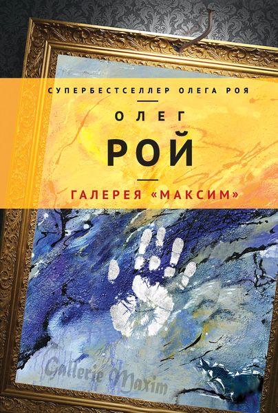Рой О. Галерея Максим где в южно сахалинске можно продать старинные деньги