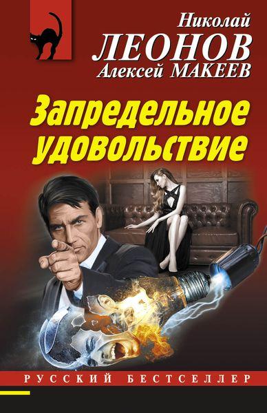 Запредельное удовольствие. Николай Леонов, Алексей Макеев