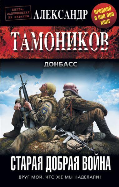 Александр Тамоников Старая добрая война рации