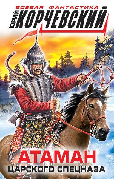 Атаман царского Спецназа жюль верн север против юга сквозь блокаду
