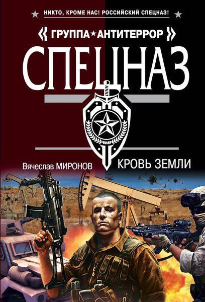 Вячеслав Миронов Кровь земли книги эксмо разведчик чужая земля