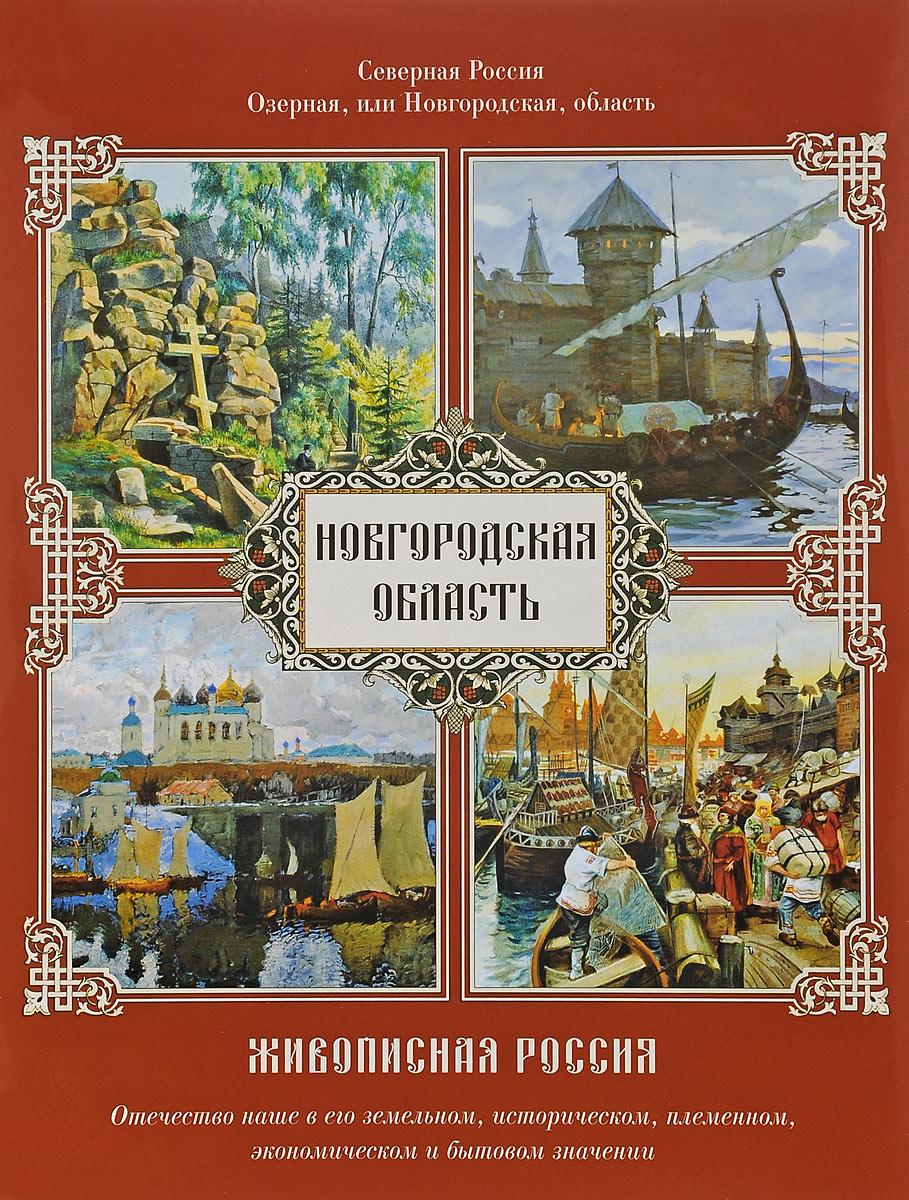 Живописная Россия. Северная Озерная, или Новгородская область