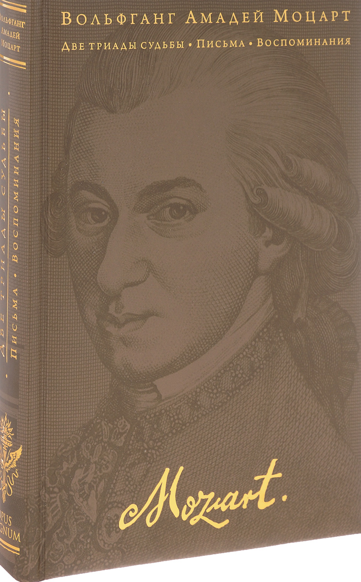 Вольфганг Амадей Моцарт, М. А. Давыдова Две триады судьбы. Письма. Воспоминания моцарт в две триады судьбы письма воспоминания
