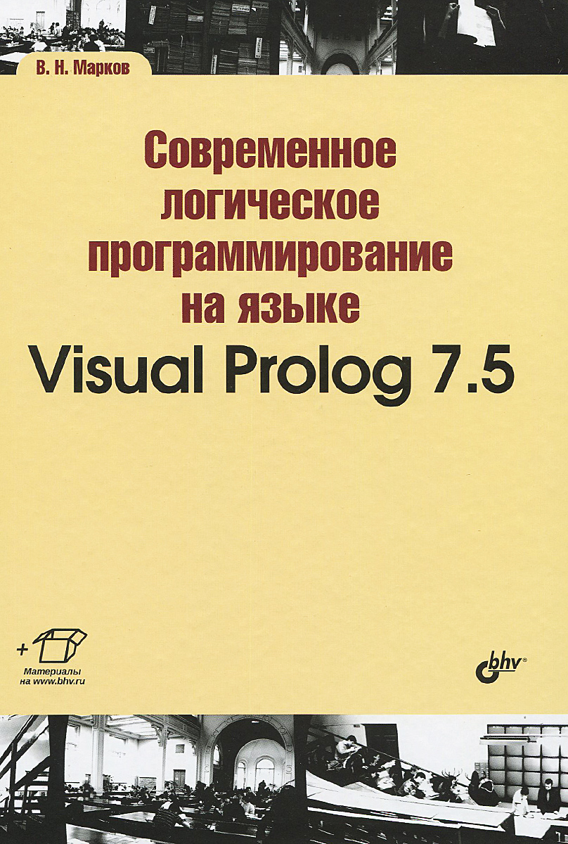 Современное логическое программирование на языке Visual Prolog 7.5. Учебник