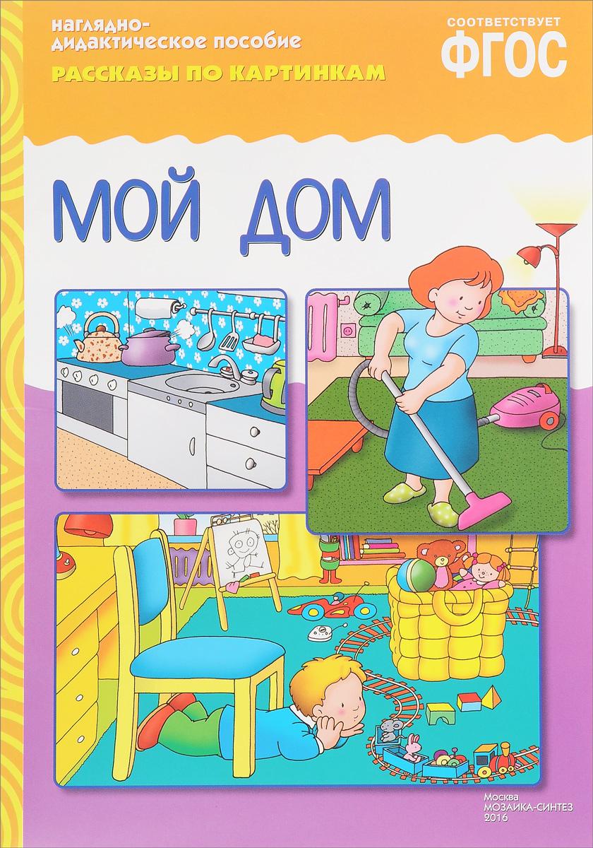 Zakazat.ru: Мой дом. Наглядно-дидактическое пособие