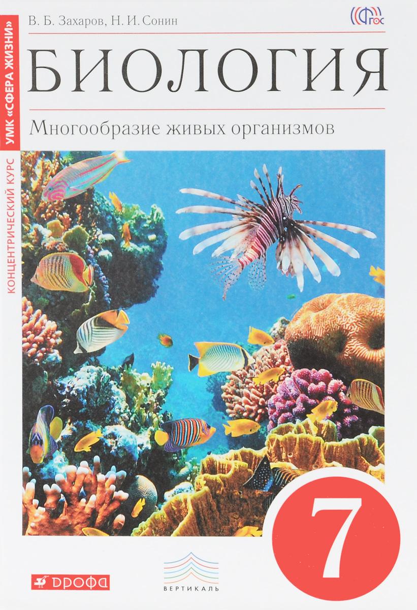 В. Б. Захаров, Н. И. Сонин Биология. Многообразие живых организмов. 7 класс. Концентрический курс. Учебник