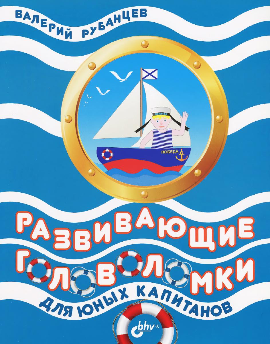 Zakazat.ru: Развивающие головоломки для юных капитанов. Валерий Рубанцев
