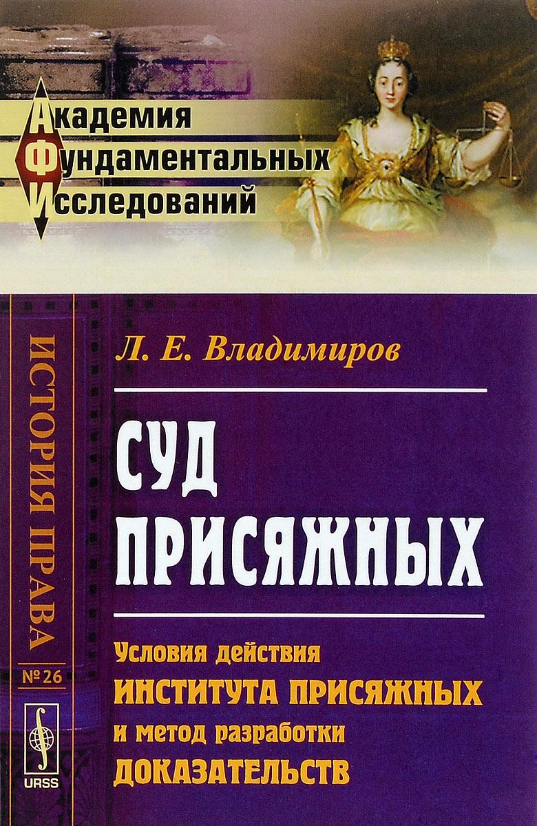 Л. Е. Владимиров Суд присяжных. Условия действия института присяжных и метод разработки доказательств