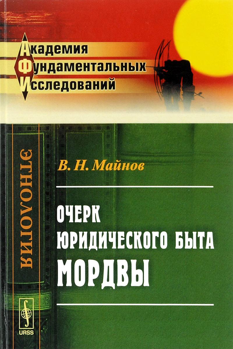 В. Н. Майнов Очерк юридического быта мордвы