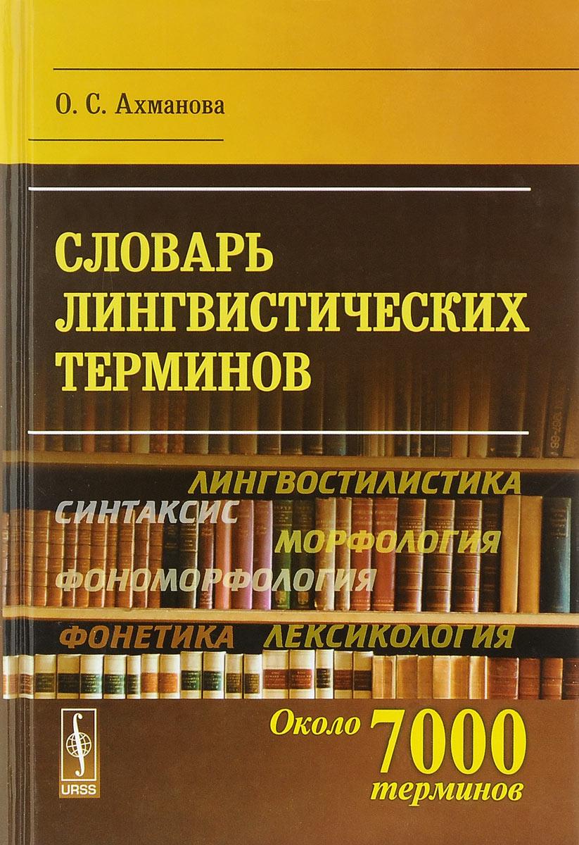 Деннис Д. Международный словарь английских тектонических терминов