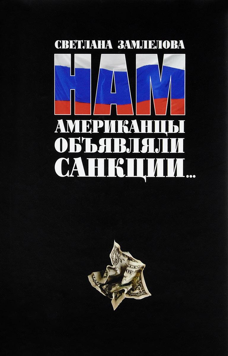 Светлана Замлелова Нам американцы объявляли санкции... светлана замлелова нам американцы объявляли санкции