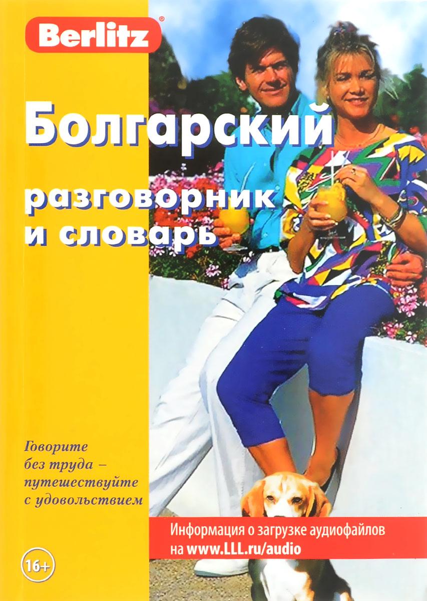 Болгарский разговорник и словарь валентин дикуль упражнения для позвоночника для тех кто в пути