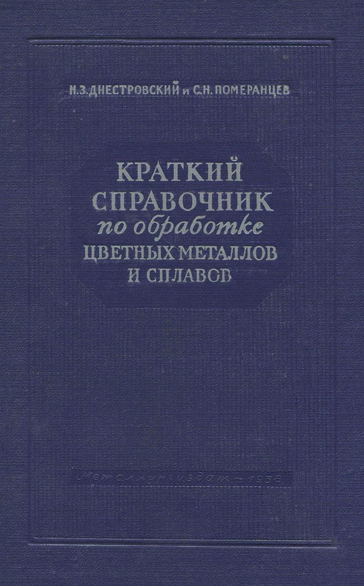 Краткий справочник по обработке цветных металлов и сплавов