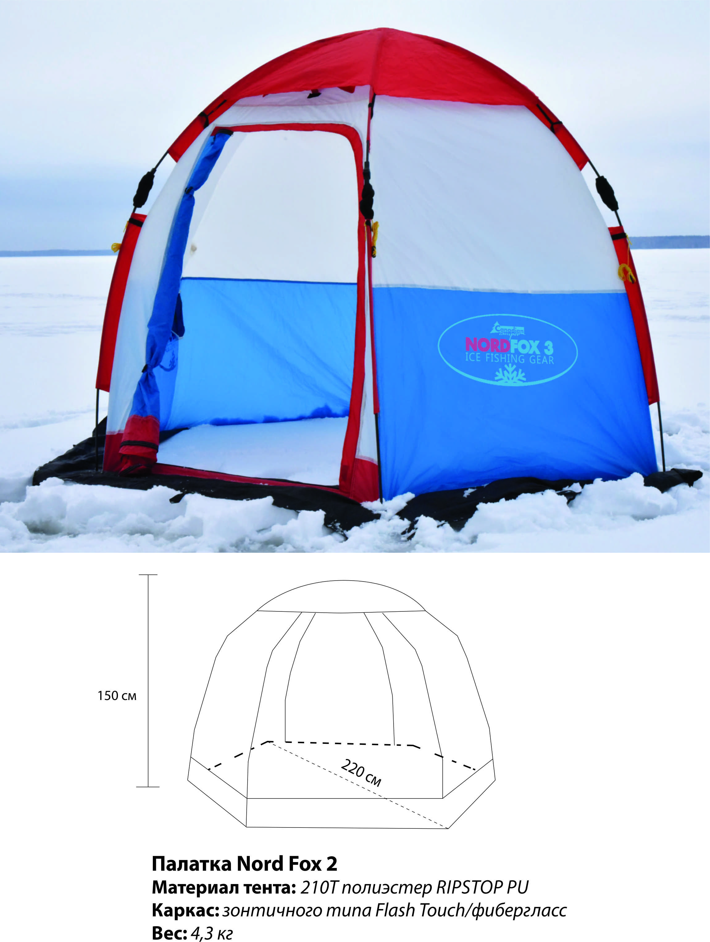 Палатка рыбака зимняя Canadian Camper Nord Fox 2 Canadian Camper