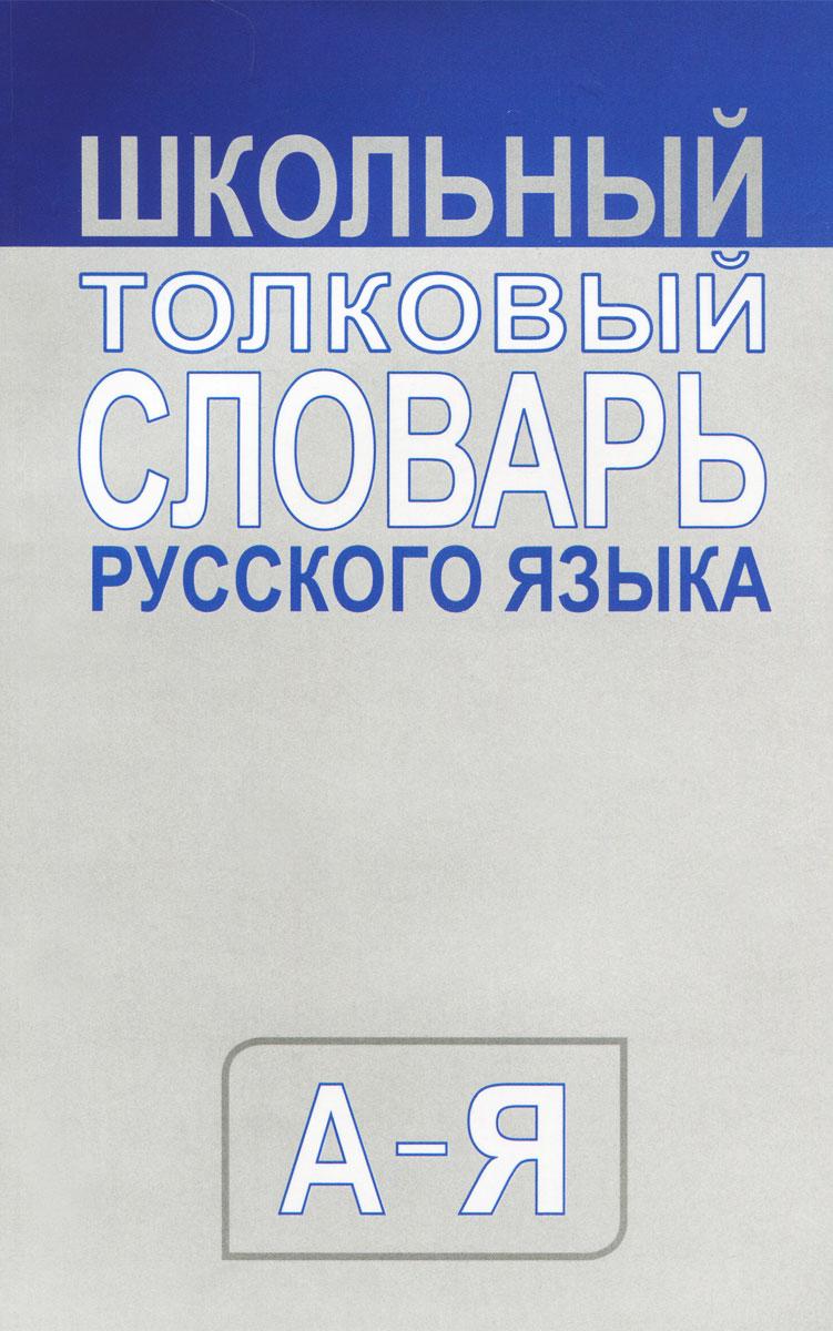 Школьный толковый словарь русского языка.