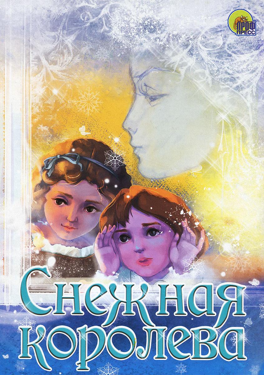 Снежная королева королева бензоколонки региональное издание