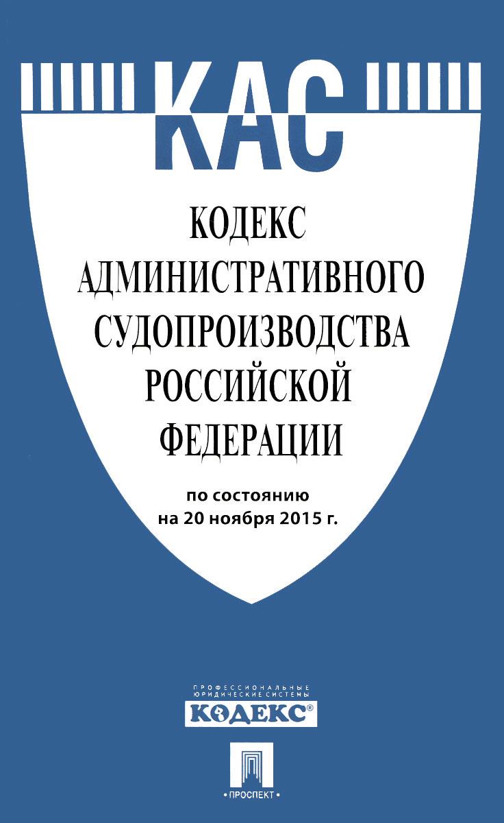 Кодекс административного судопроизводства Российской Федерации дегтярева т ред федеральный закон о полиции кодекс поведения полицейского
