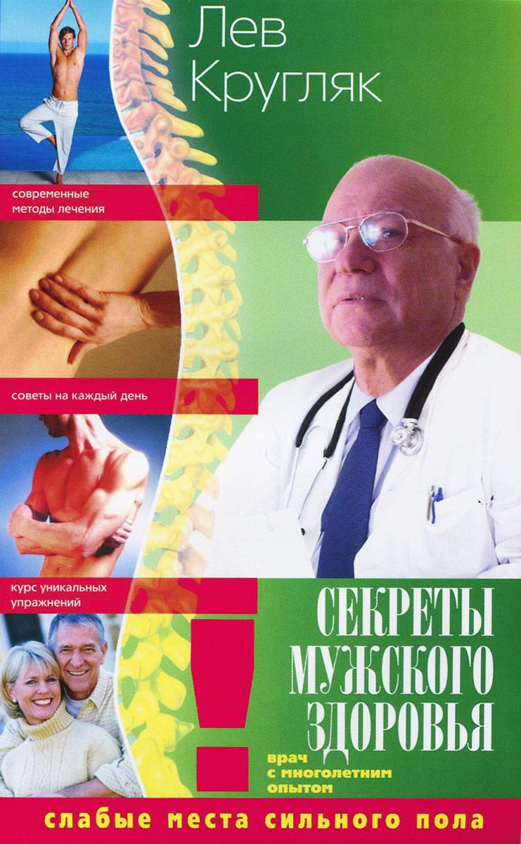 Лев Кругляк. Секреты мужского здоровья. Слабые места сильного пола