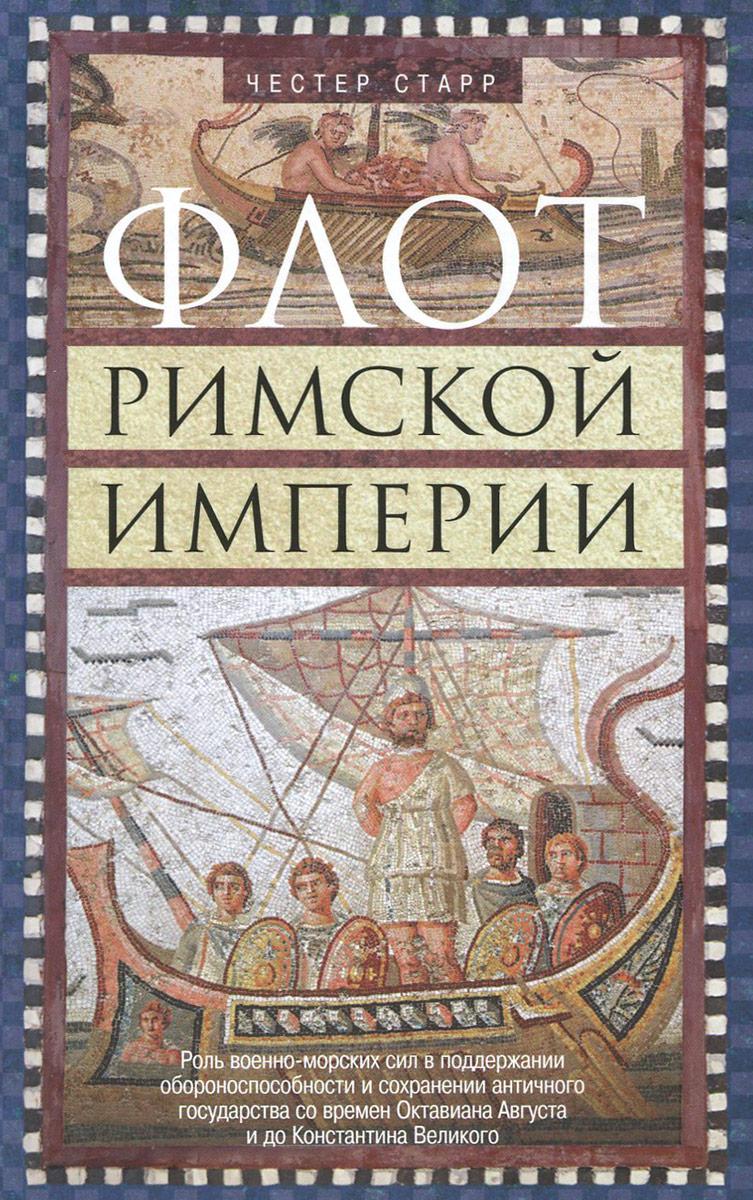 Честер Старр Флот Римской империи бренда старр