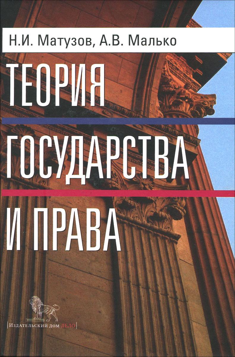 Государство и право Теория государства и права Учебник
