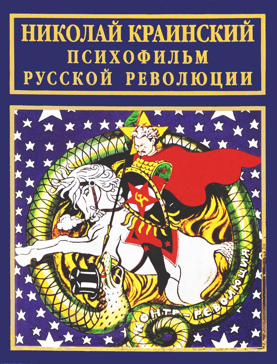 Краинский Николай. Психофильм русской революции