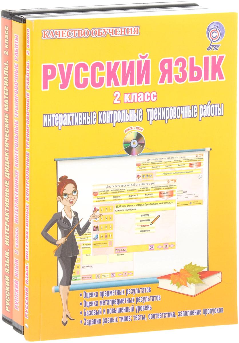 Русский язык. 2 класс. Интерактивные контрольные тренировочные работы. Дидактическое пособие с электронным интерактивным приложением (+ 2 CD-ROM)