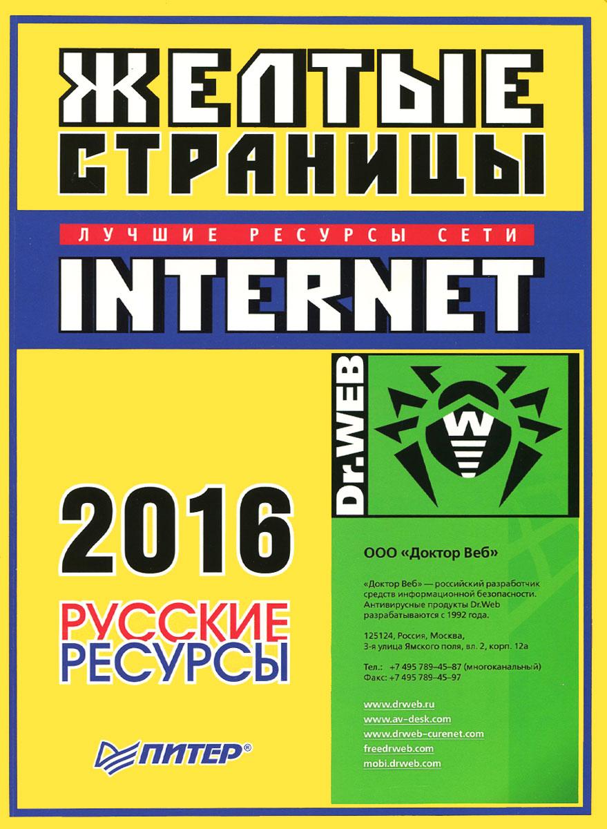Желтые страницы - Internet 2016. Русские ресурсы