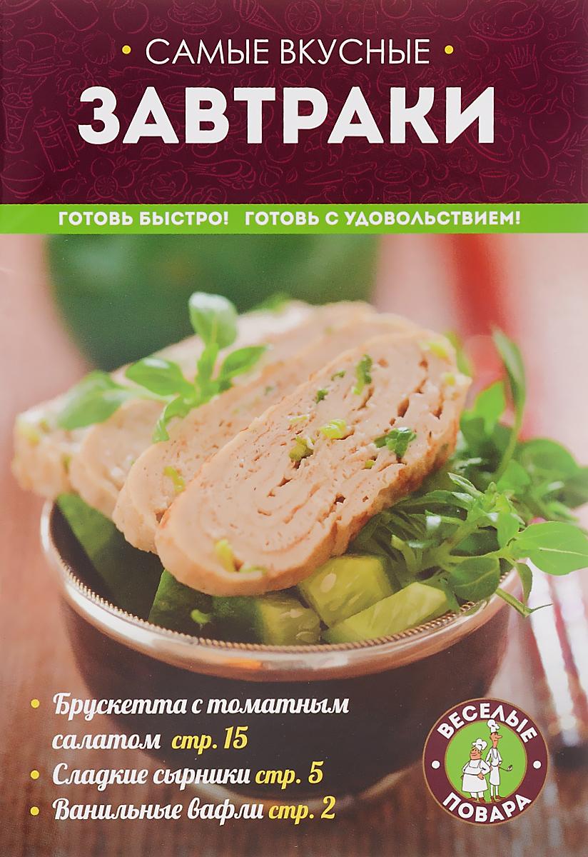 Самые вкусные завтраки юлия высоцкая вкусные заметки книга для записи рецептов