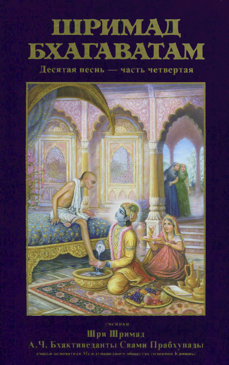 все цены на А. Ч. Бхактиведанта Свами Прабхупада Шримад-Бхагаватам. Песнь десятая, том четвертый онлайн